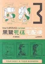 kurosagi3.jpg
